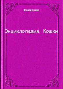 Обложка книги  - Энциклопедия. Кошки