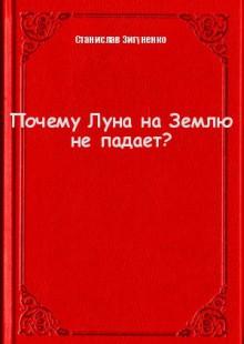 Обложка книги  - Почему Луна на Землю не падает?