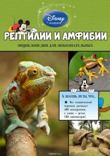 Обложка книги  - Рептилии и амфибии