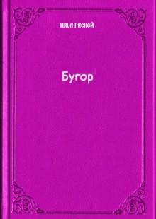 Обложка книги  - Бугор