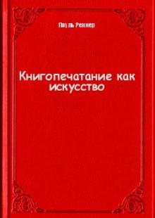 Обложка книги  - Книгопечатание как искусство