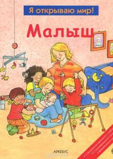 Обложка книги  - Малыш