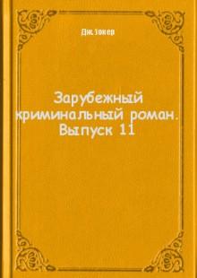 Обложка книги  - Зарубежный криминальный роман. Выпуск 11