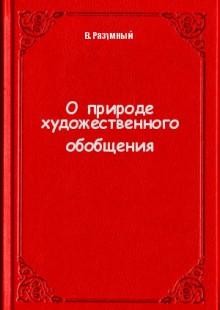 Обложка книги  - О природе художественного обобщения