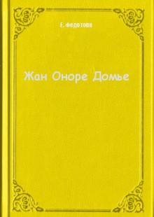 Обложка книги  - Жан Оноре Домье