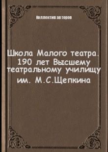 Обложка книги  - Школа Малого театра. 190 лет Высшему театральному училищу им. М.С.Щепкина