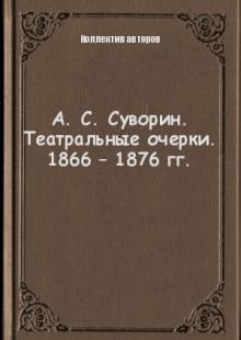 Обложка книги  - А. С. Суворин. Театральные очерки. 1866 – 1876 гг.