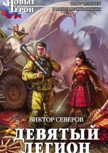 Обложка книги  - Девятый легион
