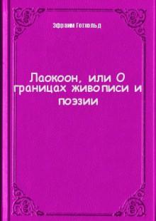 Обложка книги  - Лаокоон, или О границах живописи и поэзии