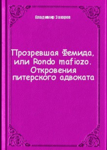 Обложка книги  - Прозревшая Фемида, или Rondo mafiozo. Откровения питерского адвоката