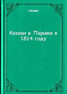 Обложка книги  - Казаки в Париже в 1814 году