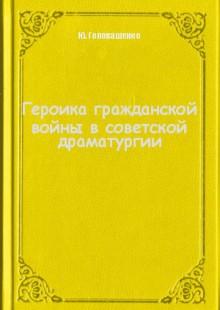 Обложка книги  - Героика гражданской войны в советской драматургии