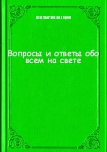 Обложка книги  - Вопросы и ответы обо всем на свете