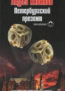 Обложка книги  - Петербургский презент