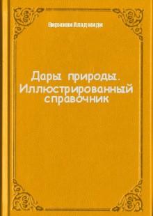 Обложка книги  - Дары природы. Иллюстрированный справочник