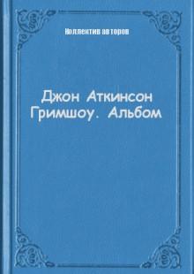 Обложка книги  - Джон Аткинсон Гримшоу. Альбом