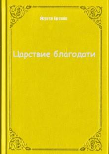 Обложка книги  - Царствие благодати