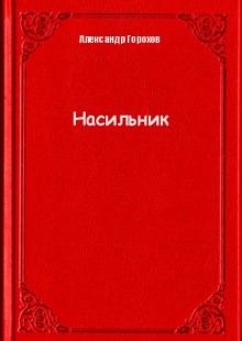 Обложка книги  - Насильник