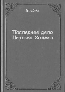 Обложка книги  - Последнее дело Шерлока Холмса