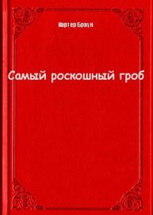 Обложка книги  - Самый роскошный гроб