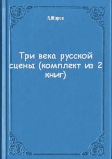 Обложка книги  - Три века русской сцены (комплект из 2 книг)