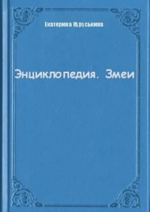 Обложка книги  - Энциклопедия. Змеи