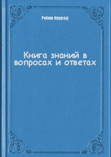 Обложка книги  - Книга знаний в вопросах и ответах