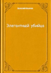 Обложка книги  - Элегантный убийца
