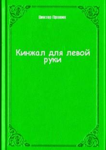 Обложка книги  - Кинжал для левой руки