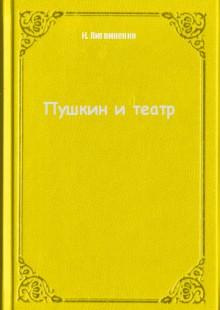 Обложка книги  - Пушкин и театр