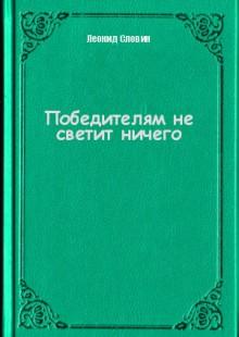 Обложка книги  - Победителям не светит ничего