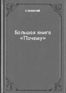 Обложка книги  - Большая книга «Почему»