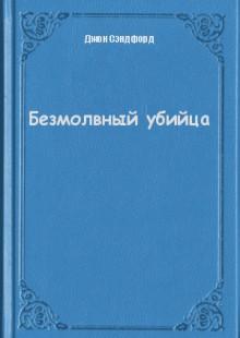 Обложка книги  - Безмолвный убийца