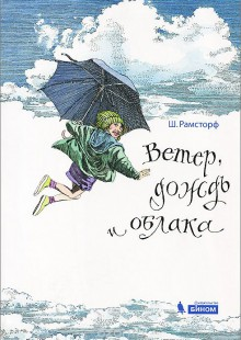 Обложка книги  - Ветер, дождь и облака