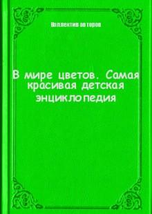 Обложка книги  - В мире цветов. Самая красивая детская энциклопедия