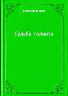 Обложка книги  - Судьба таланта