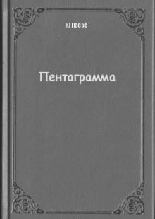 Обложка книги  - Пентаграмма