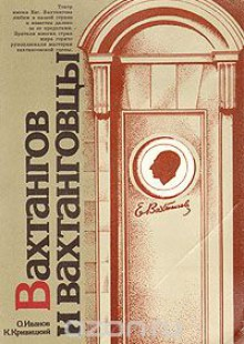 Обложка книги  - Вахтангов и вахтанговцы