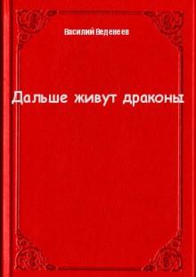 Обложка книги  - Дальше живут драконы