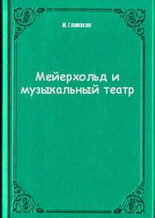 Обложка книги  - Мейерхольд и музыкальный театр