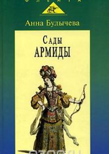 Обложка книги  - Сады Армиды
