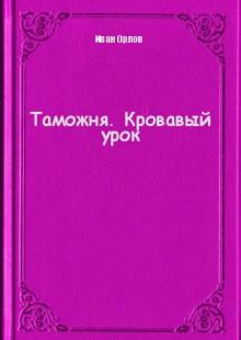 Обложка книги  - Таможня. Кровавый урок