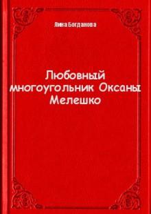 Обложка книги  - Любовный многоугольник Оксаны Мелешко