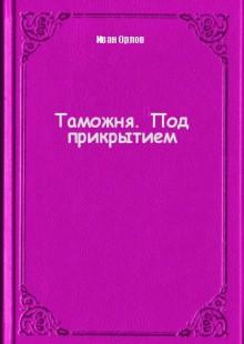 Обложка книги  - Таможня. Под прикрытием