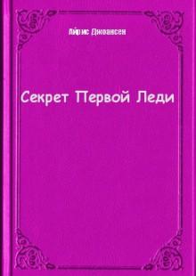 Обложка книги  - Секрет Первой Леди