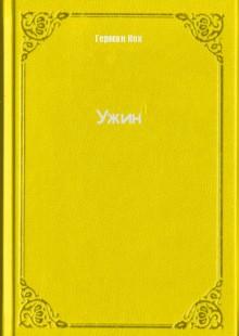 Обложка книги  - Ужин