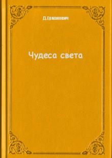 Обложка книги  - Чудеса света