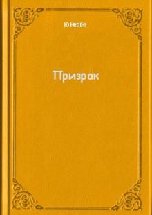 Обложка книги  - Призрак
