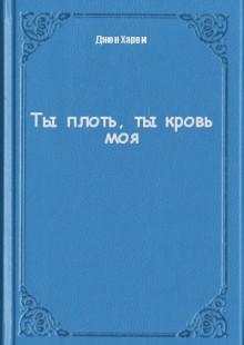 Обложка книги  - Ты плоть, ты кровь моя
