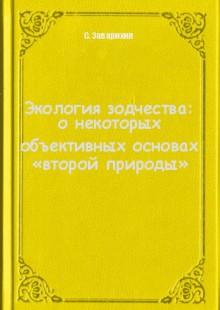 Обложка книги  - Экология зодчества: о некоторых объективных основах «второй природы»